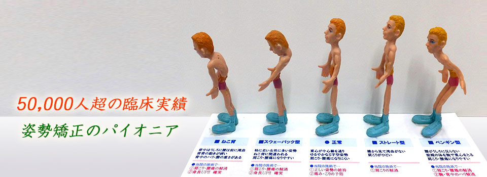 京都にしもと整体院は、延べ50,000人超の臨床実績を誇る姿勢矯正のパイオニア。慢性の肩こり・頭痛・腰痛の原因の多くが姿勢の悪さからきています。
